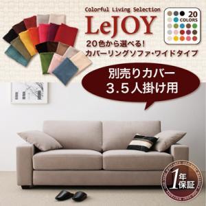 【200円OFFクーポン発行】【Colorful Living Selection LeJOY】リジョイシリーズ:20色から選べる!カバーリングソファ・ワイドタイプ 【別売りカバー】3.5人掛け  カバーのみ ソファついておりません