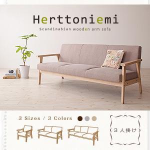 木肘北欧ソファ【Herttoniemi】ヘルトニエミ 3人掛け ソファ 三人掛け 北欧