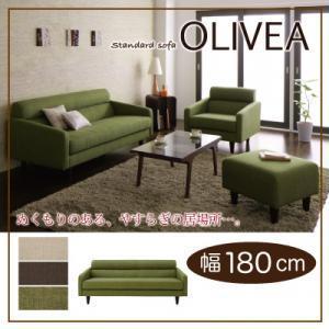 スタンダードソファ【OLIVEA】オリヴィア 幅180cm 【ソファーカウチソファ3人掛けスタンダードソファ家具】  【代引き不可】