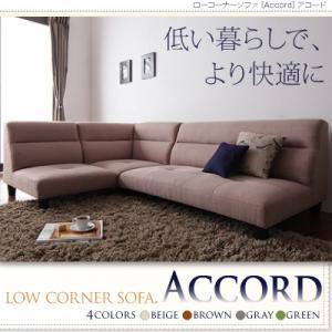 ローコーナーソファ【Accord】アコード 「コーナーソファー ロータイプ ソファ」 【代引き不可】