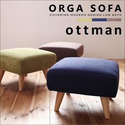 カバーリングモダンデザインローソファ【ORGA】オルガ オットマン  「オットマンのみ ソファはつきません。スツール 足置き台 いす」【代引き不可】