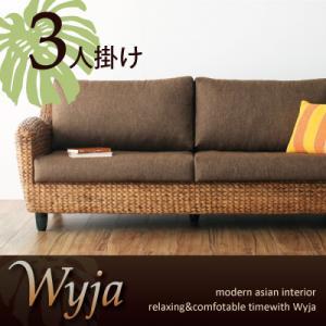 ウォーターヒヤシンスシリーズ 【Wyja】ウィージャ ソファ3人掛け  「アジアソファ 3人掛け」 【代引き不可】