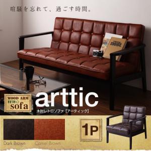 木肘レトロソファ【arttic】アーティック 1P 「1人掛け ソファ 北欧 アンティーク」