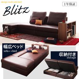 デザインマルチソファベッド【Blitz】ブリッツ 「ソファ ソファベッド マルチソファ 収納庫付き 」