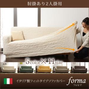 イタリア製フィットタイプソファカバー【forma】フォルマ 肘掛あり 2人掛用