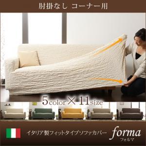 イタリア製フィットタイプソファカバー【forma】フォルマ 肘掛なし コーナー用
