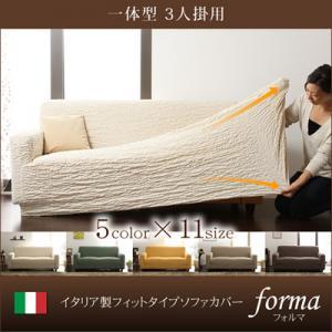 イタリア製フィットタイプソファカバー【forma】フォルマ 一体型 3人掛用