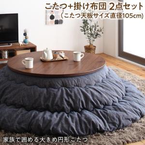 家族で囲める大きめ円形こたつ MINADUKI みなづき こたつ2点セット(テーブル+掛布団) 円形(直径105cm)
