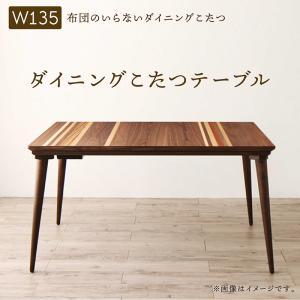 布団のいらない天然木ミックスデザインダイニングこたつ Mildia ミルディア ダイニングこたつテーブル W135  ダ ハイタイプこたつ レスヒーター