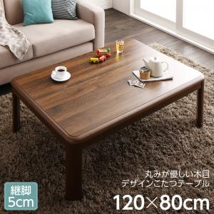 丸みが優しい木目デザインこたつテーブル Ronny ロニー 4尺長方形(80×120cm)  お洒落なこたつ こたつテーブル ウォールナット風木目 5cm継脚 衝撃に強い/摩耗に強い/熱に強い/水に強い ムラなく暖か ローテーブル コーヒーテーブル