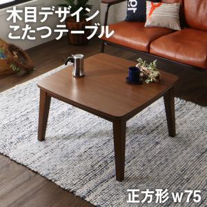 木目デザインこたつテーブル Berno ベルノ 正方形(75×75cm)  木目 こだわりのヒーター 隅々までムラなく暖か ローテーブル コーヒーテーブル