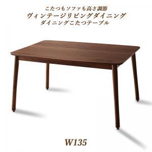 こたつもソファも高さ調節ヴィンテージリビングダイニング BELAIR ベレール ダイニングこたつテーブル W135  テーブル4段階 高さ調節 ウレタン塗装
