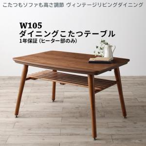 こたつもソファも高さ調節 ヴィンテージリビングダイニング CLICK クリック ダイニングこたつテーブル W105  テーブル4段階 高さ調節 こたつヒーター搭載 棚付き ウレタン塗装仕様