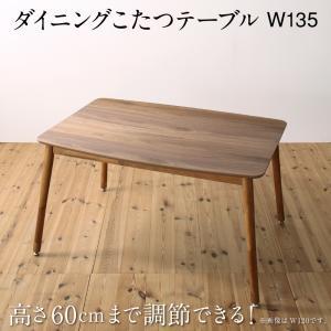 高さ調節可能 ハイバックこたつソファダイニング LSAM エルサム ダイニングこたつテーブル W135   テーブル4段階 薄型ヒーター搭載 天然木 木目