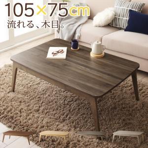 木目で選べる 北欧デザイン こたつテーブル Anitta アニッタ 長方形(75×105cm)   「家具 こたつテーブル ローテーブル リビングテーブル センターテーブル 広々ゆったり 薄型フラット構造 ムラなく、あったか