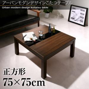 アーバンモダンデザインこたつテーブル GWILT グウィルト 正方形(75×75cm)   美しい木目 ブラックガラス 薄型フラット 足元すっきり ローテーブル