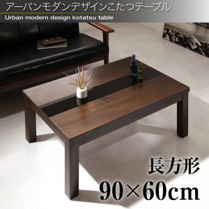 アーバンモダンデザインこたつテーブル GWILT グウィルト 長方形(60×90cm)   美しい木目 ブラックガラス 薄型フラット 足元すっきり ローテーブル