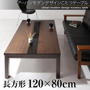 アーバンモダンデザインこたつテーブル GWILT グウィルト 4尺長方形(80×120cm)   美しい木目 ブラックガラス 薄型フラット 足元すっきり ローテーブル