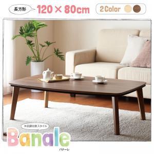 【200円OFFクーポン発行】 ナチュラルデザイン シンプルこたつテーブル【Banale】バナーレ/長方形(120×80) 「 こたつテーブル 長方形 」