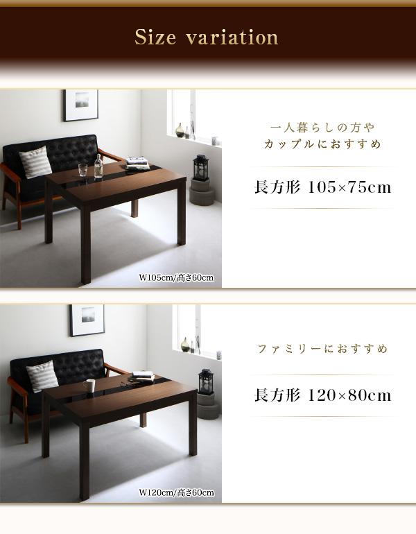 5段階で高さが変えられる アーバンモダンデザイン高さ調整こたつテーブル GREGO グレゴ 4尺長方形(80×120cm)  家具 こたつテーブル 5段階 高さ調節 こたつヒーター搭載 ブラックガラス 木目 美しい