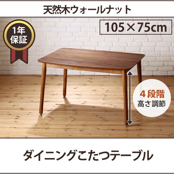 こたつもソファも高さ調節できる 収納付きリビングダイニングセット Sheld シェルド ダイニングこたつテーブル W105 単品   「ダイニング こたつ テーブル4段階 高さ調節 薄型こたつヒーター付き 快適」