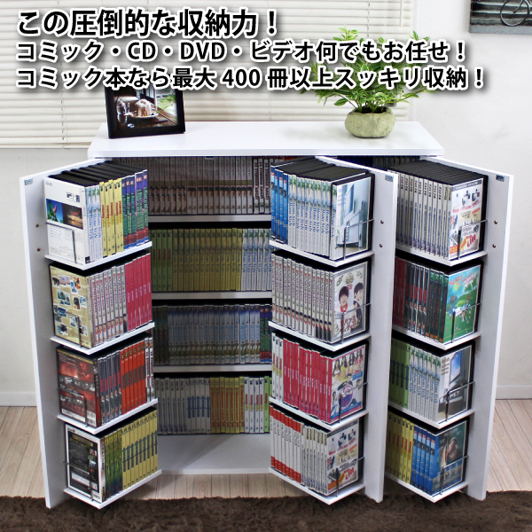 書棚 日本製 低ホルムアルデヒド DVD・CD・コミック 本棚 収納 ホワイト  幅90×高93cm  「おしゃれ 大容量 大量収納 ディスプレイ 棚 収納 ラック CDストッカー DVDストッカー 日本製 木製 最大収納DVDで400枚」