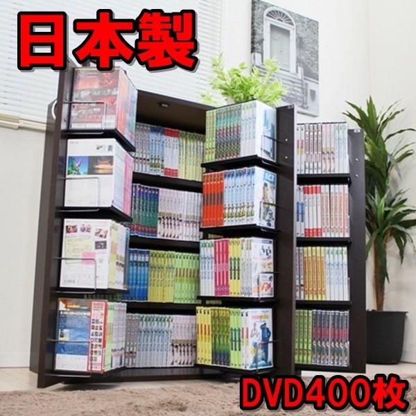 日本製 DVDラック最大400収納 CD・コミック本ストッカー収納ダークブラウン 本棚  幅90×高93cm  「おしゃれ 大容量 大量収納 ディスプレイ 棚 収納 ラック CDストッカー DVDストッカー 日本製 木製 最大収納DVDで400枚」