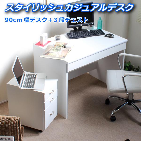 デスク 90cm幅デスク 引出し付+3段チェスト 2点セット ホワイト 日本製 「パソコンデス2点セット 学習デスク 学習机 パソコンデスク オフィスデスク 」 【代引き不可】