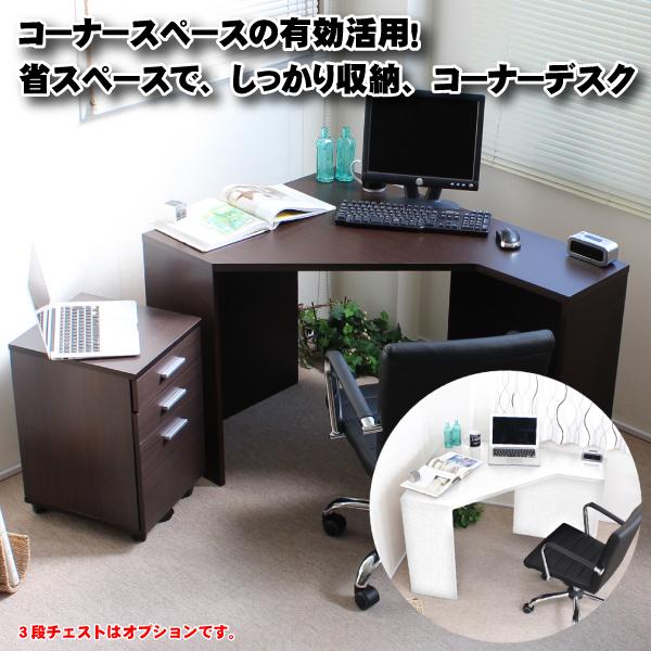 期間限定 デスク コーナーハイタイプ シンプル ダークブラウン 日本製   コーナー単品 3段チェストはついておりません チェスト別売り 「パソコンデスク ハイタイプ L字型 木製 PCデスク パソコン机 机」