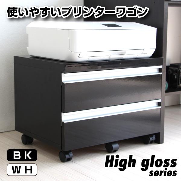 プリンターワゴン 鏡面 ブラック  「プリンターワゴン デスク用 プリンター台 鏡面 引出し 2段付き スライドレール付き 収納」
