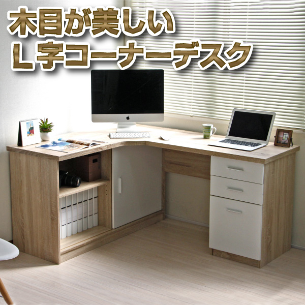 期間限定 パソコンデスク L字型 コーナー 幅120cm 幅149cm L字 デスク オーク  「つくえ ワークデスク PCデスク オフィスデスク ハイタイプ 木製 北欧 お洒落 」