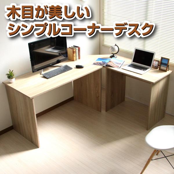パソコンデスク L字型 コーナー 幅120cm 幅79cm シンプル L字 デスク オーク  「つくえ ワークデスク PCデスク オフィスデスク ハイタイプ 木製 北欧 お洒落 」