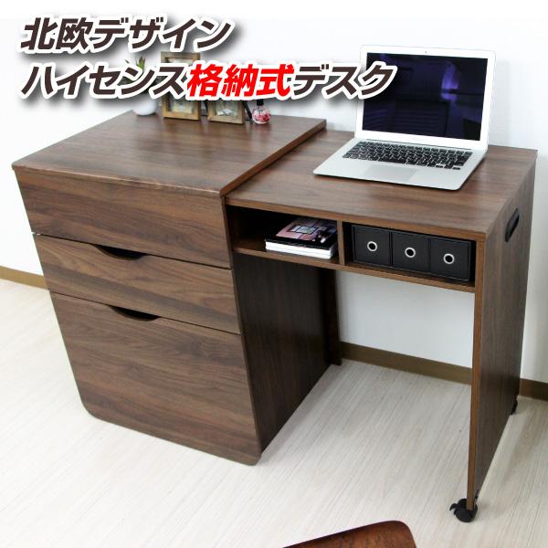 パソコンデスク チェスト 伸縮 幅59~113.5cm 机 つくえ ワークデスク ブラウン  2色あり PCデスク オフィスデスク 木製 北欧 お洒落