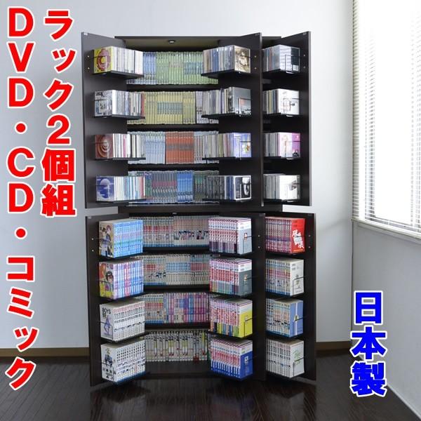 日本製 DVDラック 2個組 CD・コミック本ストッカー収納ダークブラウ 本棚  幅90×高93cm  「おしゃれ 大容量 大量収納 ディスプレイ 棚 収納 ラック CDストッカー DVDストッカー 日本製 木製 最大収納DVDで800枚」