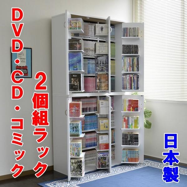 日本製 DVDラック 2個組 CD・コミック本ストッカー収納ホワイト 本棚  幅90×高93cm  「おしゃれ 大容量 大量収納 ディスプレイ 棚 収納 ラック CDストッカー DVDストッカー 日本製 木製 最大収納DVDで800枚」