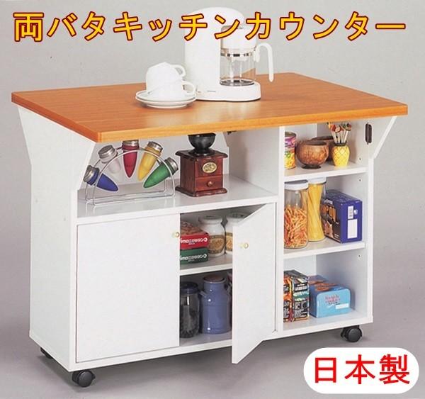 日本製 両バタワゴン キッチンカウンター ホワイト  両端ワゴン キッチン収納 ワゴン 食器棚 キッチンキャビネット バタフライテーブル ダイニングテーブル ku008