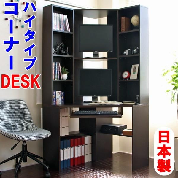 コーナーデスク 日本製 パソコンデスク ダブルディスプレイ対応 上下書棚付 書斎机 業界初!大量収納 ダークブラウン パソコンデスク pcデスク js115dbr