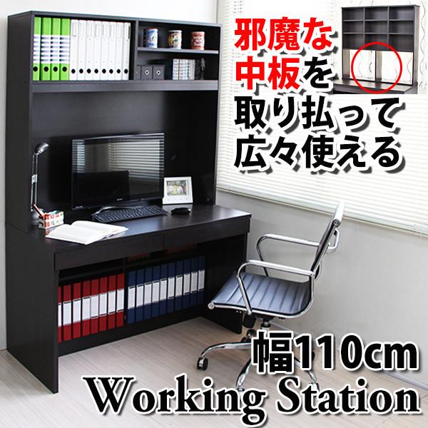 パソコンデスク 上下書棚付き 110cm ダークブラウン (デスク+上置大型書棚の+2段チェス) パソコンデスク 2点セット 110×59cm幅 デスク+上置本棚 多機能デスク シンプル 学習デスク 書斎机