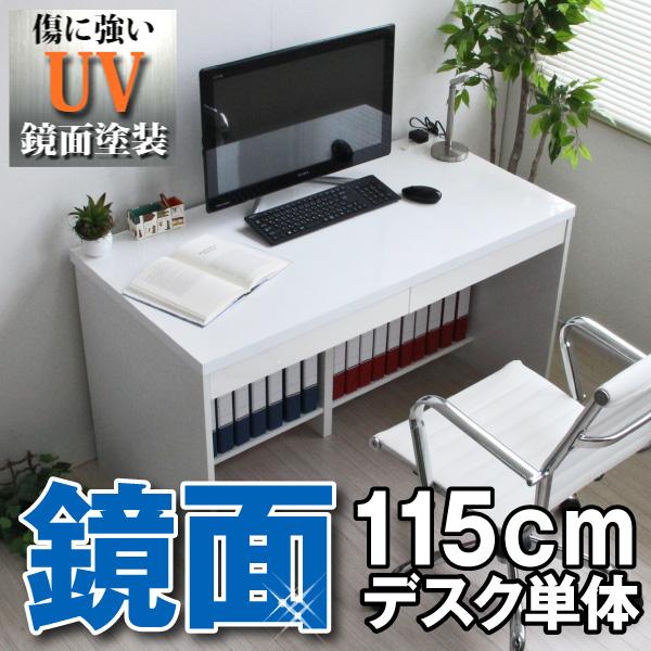 鏡面 UV塗装 115cm幅 デスク 高級ホワイト 単品 鏡面パソコンデスク 幅115×奥行57 オフィスデスク パソコンデスク pcデスク 書斎机 デスク UV塗装
