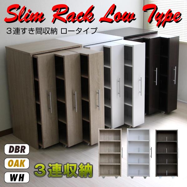 期間限定 3連 スリムラック ロータイプ 本棚 薄型 スライド コミック収納 DVDラック 3色あり  収納家具 書棚 ブックシェルフ 大容量 木製