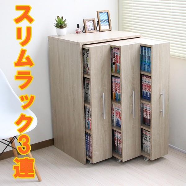 3連 スリムラック ロータイプ 本棚 薄型 スライド コミック収納 DVDラック オーク  収納家具 書棚 ブックシェルフ 大容量 木製