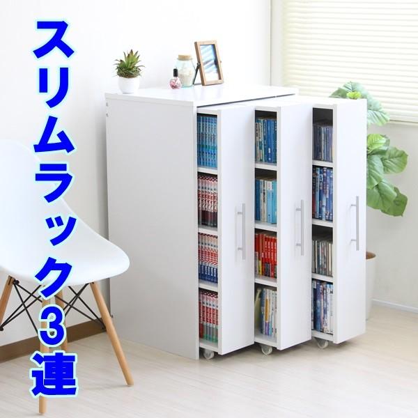 3連 スリムラック ロータイプ 本棚 薄型 スライド コミック収納 DVDラック ホワイト  収納家具 書棚 ブックシェルフ 大容量 木製
