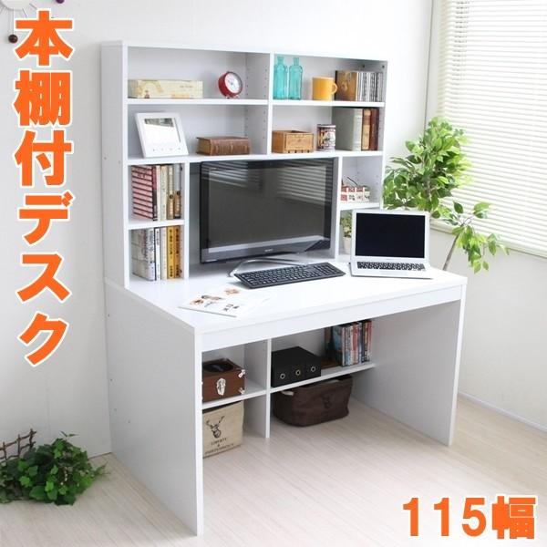 上下書棚付きパソコンデスク 幅115cm 奥行58.5cm 上下一体型 ホワイト  3色あり  「パソコンデスク ハイデスク 書斎机 書棚 115cm幅 ハイタイプ 省スペース シンプル pcデスク おしゃれ 収納 木製」