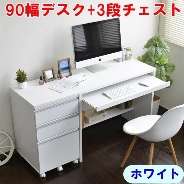 90幅デスク+同じ高さの3段チェスト 2点セット ホワイト パソコンデスク 幅90×奥行45cm 書斎デスク ライティングデスク ハイタイプ 省スペース シンプル pcデスク 北欧 収納 木製