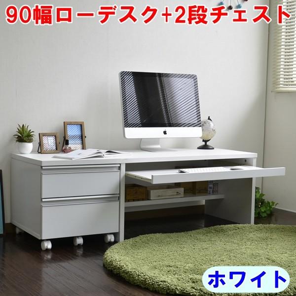 90幅ローデスク+同じ高さの2段チェスト 2点セット ホワイト  パソコンデスク 幅90×奥行45cm 書斎デスク ライティングデスク ロータイプ 省スペース シンプル pcデスク 北欧 収納 木製