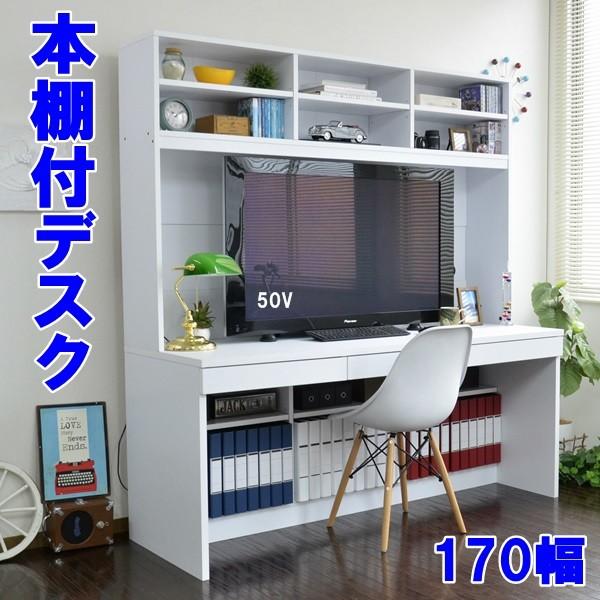 上下書棚付き パソコンデスク 170cm幅 ホワイト 奥行59.5cm (170デスク+上置大型書棚の2点セット) 大型デスク 本棚付き ハイタイプ 2点セット パソコンデスク システムデスク オフィスデスク 書斎 50インチ テレビ