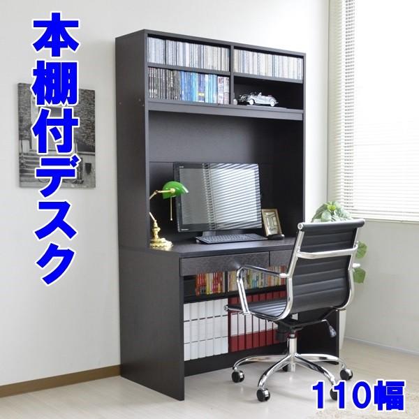 上下書棚付き パソコンデスク 110cm幅 ダークブラウン  奥行59.5cm (110デスク+上置大型書棚の2点セット) 大型デスク 本棚付き ハイタイプ 2点セット パソコンデスク システムデスク オフィスデスク 書斎 42インチ テレビ