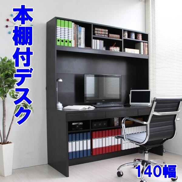 上下書棚付き パソコンデスク 140cm幅 ダークブラウン 奥行59.5cm (140デスク+上置大型書棚の2点セット) 大型デスク 本棚付き ハイタイプ 2点セット パソコンデスク システムデスク オフィスデスク 書斎