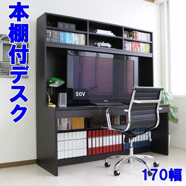 期間限定 上下書棚付き パソコンデスク 170cm幅 ダークブラウン 奥行59.5cm (170デスク+上置大型書棚の2点セット) 大型デスク 本棚付き ハイタイプ 2点セット パソコンデスク システムデスク オフィスデスク 書斎 50インチ テレビ