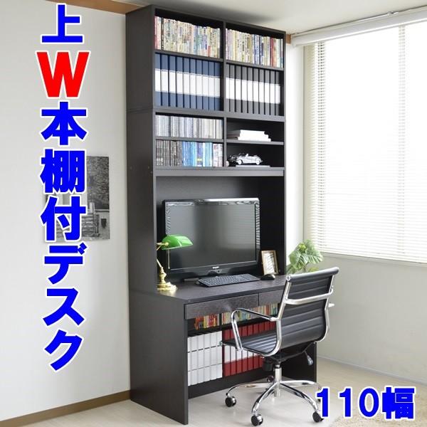 期間限定 ダブル上書棚&下書棚付き パソコンデスク 110cm幅 ダークブラウン 奥行59.5cm (110デスク+W上置大型書棚の3点セット) ハイタイプ 3点セット ユニットデスク 大型デスク パソコンデスク システムデスク オフィスデスク 書斎